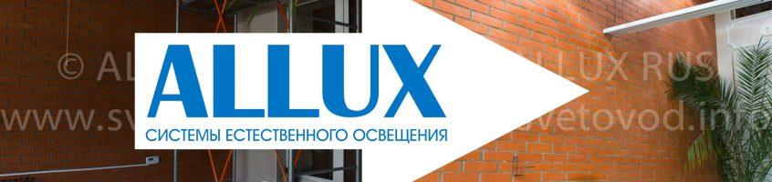 Завершён монтаж световодов для естественного освещения ALLUX в частном доме в Куркино