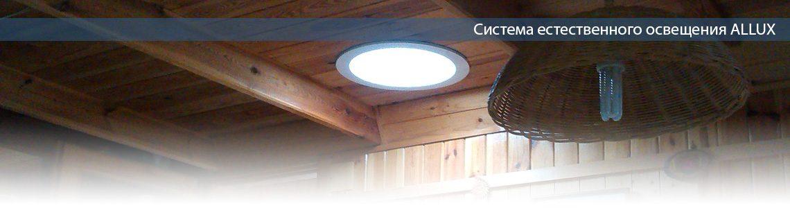 Солнечный световод в частном доме