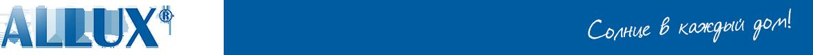 Световоды ALLUX | Система естественного дневного освещения | Солнечные световоды | Инсоляция | Световые туннели со склада в Москве